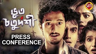 Bhoot Chaturdashi | Aryann | Ena | Soumendra | Deepsheta | Shabbir Mallick | SVF | Bengali Film