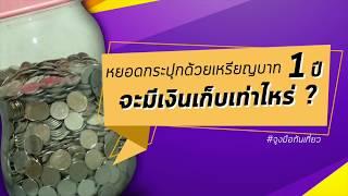 หยอดกระปุกด้วยเหรียญ 1 บาท ใน 1 ปี จะได้เงินเท่าไหร่ ? (Saving in 1 Year with 1 Baht coin)