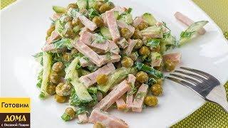 Салат 5 минутка без майонеза! 👍🥗😋 Необычный и Потрясающе Вкусный салат!