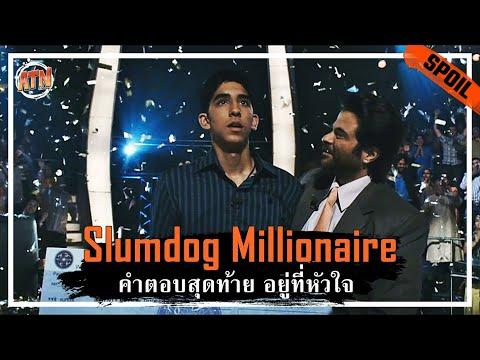ชายที่กำลังจะชนะเกมโชว์ตอบคำถามชิงเงิน20ล้าน แต่กลับถูกหาว่าโกง [สปอยหนัง] - Slumdog Millionaire