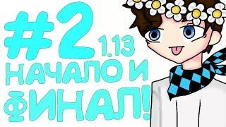 Lp. MineCraft 1.13 #2 КВЕСТ ДЛЯ ЛОЛОЛОШКИ. ФИНАЛ!