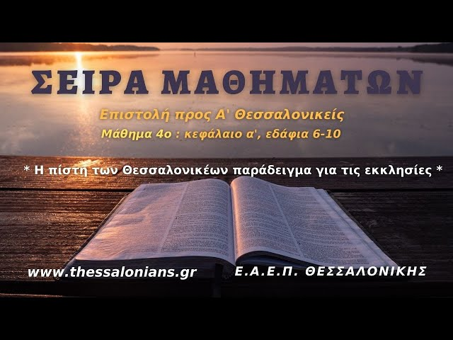 Σειρά Μαθημάτων 27-10-2020 | προς Α' Θεσσαλονικείς α' 6-10 (Μάθημα 4ο)