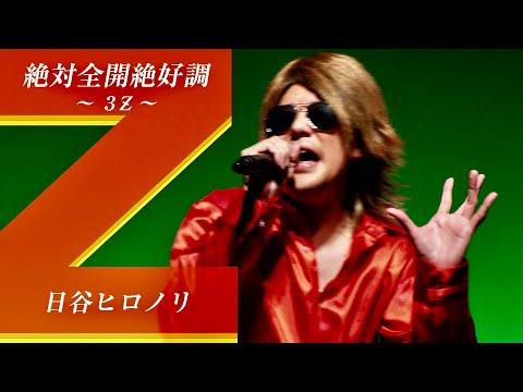 【MV(フルコーラス)】絶対全開絶好調〜3Z〜/日谷ヒロノリ ▶5:36