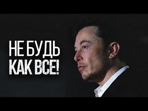 Илон Маск - Речь Которая Изменит Ваши Взгляды на Жизнь!