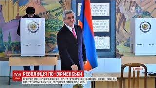 У Вірменії протестувальники домоглися відставки прем`єра Сержа Саргсяна