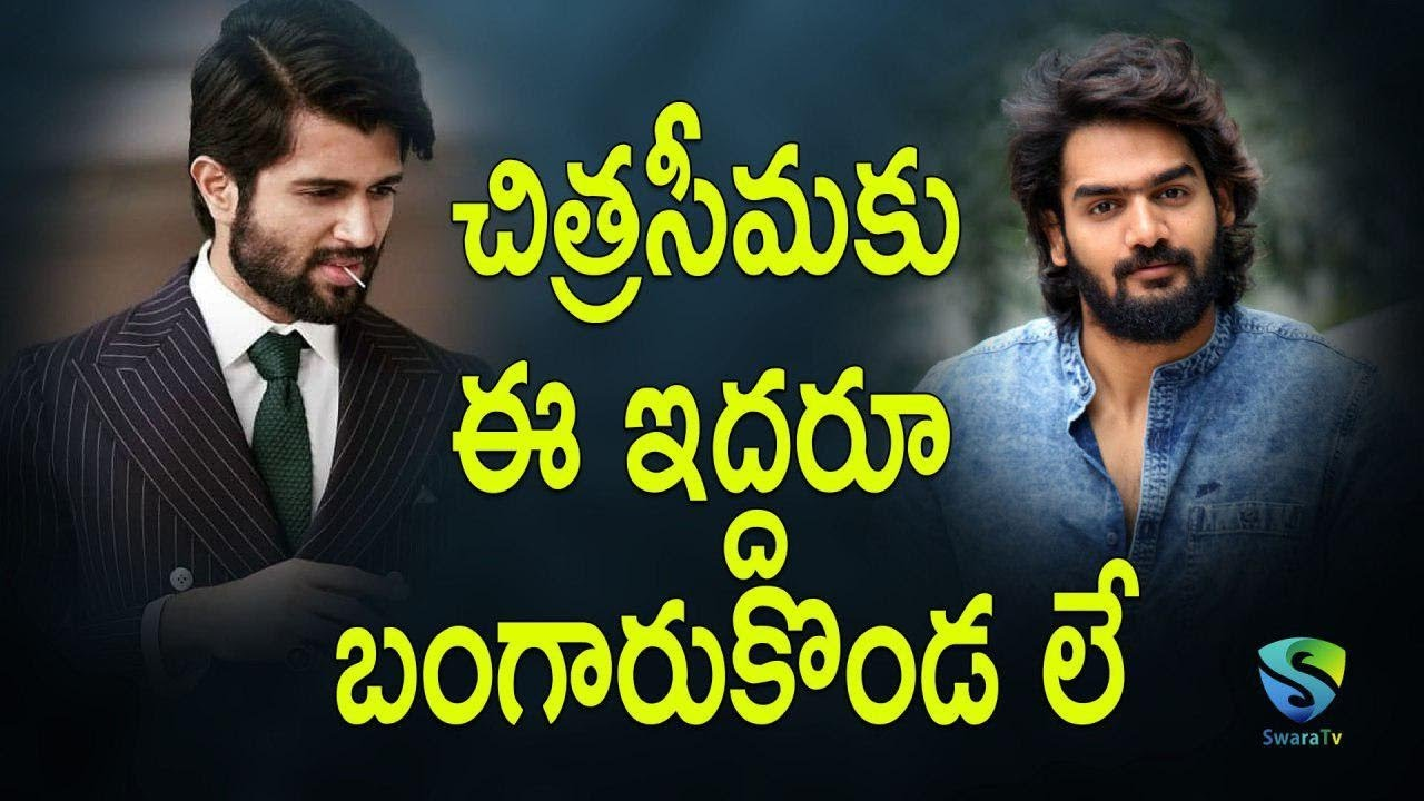 Unknown And Interesting Facts About Actors Kartikeya Gummakonda & Vijay Devarakonda || SwaraTV