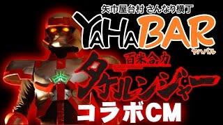『YAHABAR』×『百米合力タケルンジャー』コラボCM