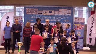 Мини футбол в школу Санкт Петербург 11 02 2020
