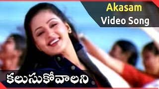 Kalusukovalani Movie || Akasam Video Song || Uday Kiran, Pratyusha, Gajala