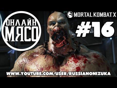 Онлайн - мясо! - Mortal Kombat X #16 - НЕ ИГРАЙ СО МНОЙ