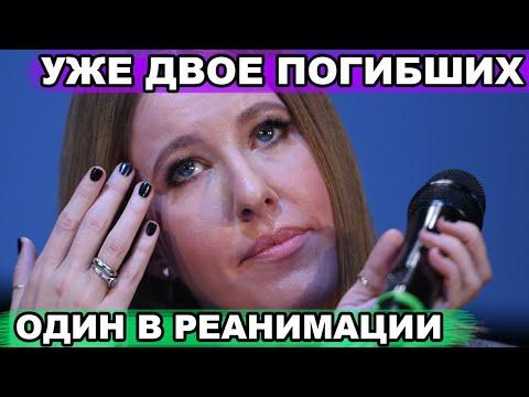 Ксения Собчак дала ПЕРВЫЙ КОММЕНТАРИЙ после происшествия