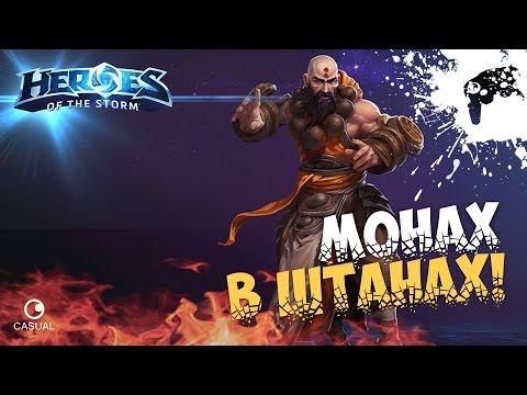 видео: heroes of the storm - МОНАХ В ШТАНАХ!