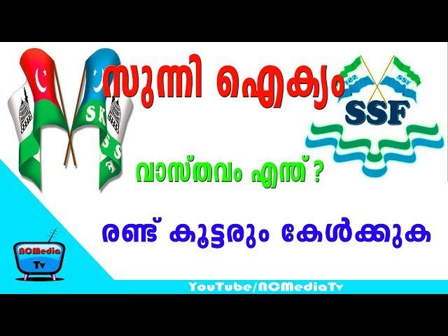 ?????? ????? | Sunni Aikyam | SKSSF SSF SYS | EK AP
