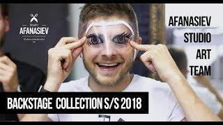 BACKSTAGE | СЪЕМКА И ПОДГОТОВКА КОЛЛЕКЦИИ | COLLECTION S/S 2018 AFANASIEV STUDIO ART TEAM