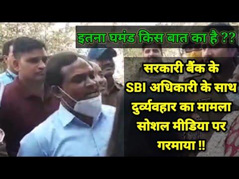 SBI बैंक के बड़े अधिकारी के साथ दुर्व्यवहार का मामला socialmedia पर गरमाया ।। दोषियों को मिले सजा।।