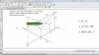 Построение точки пересечения прямой с плоскостью, заданной следами