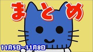 コンビニおでんが消える!?日本から昆布も消える!? サッカー日本代表の新ユニフォームは「日本晴れ」! カニに世界最高500万円! 今週のまとめだにゃん!【マスクにゃんニュース】