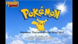 เพลง สุดฟ้า | Pokémon Thailand Official Song 2015|