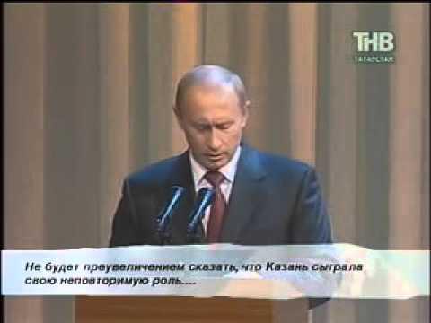 Vladimir Putin'in  Tatar Türkçesiyle konuşması