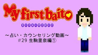 My first baito アプリ限定動画 #29 生駒里奈① https://youtu.be/UXdMoH...