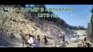 """Снято в Лыткарино: фрагменты фильма """"И на Тихом океане..."""", 1973 г."""