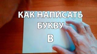 Как правильно и красиво написать букву В?