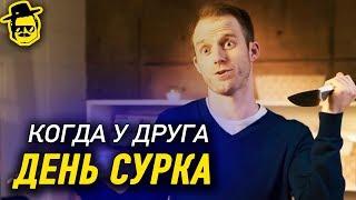 ДЕНЬ СУРКА [McElroy]