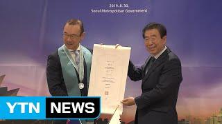 [서울] 시드니 시의원에 명예 서울시민증 수여 / YT…