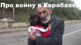 Про войну в Карабахе