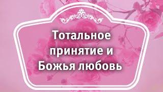 Тотальное принятие и Божья любовь | Стратегия женского расцвета(