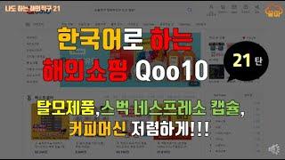 한국어로 쉽게 해외쇼핑…