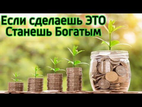Сделай это и ты поймешь как заработать большие деньги – 9 секретов финансового успеха для развития