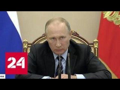 Путин поздравил губернаторов с избранием на должности руководителей регионов РФ - Россия 24