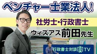 さむらい行政書士法人代表小島健太郎が各分野の行政書士先生の事務所を...