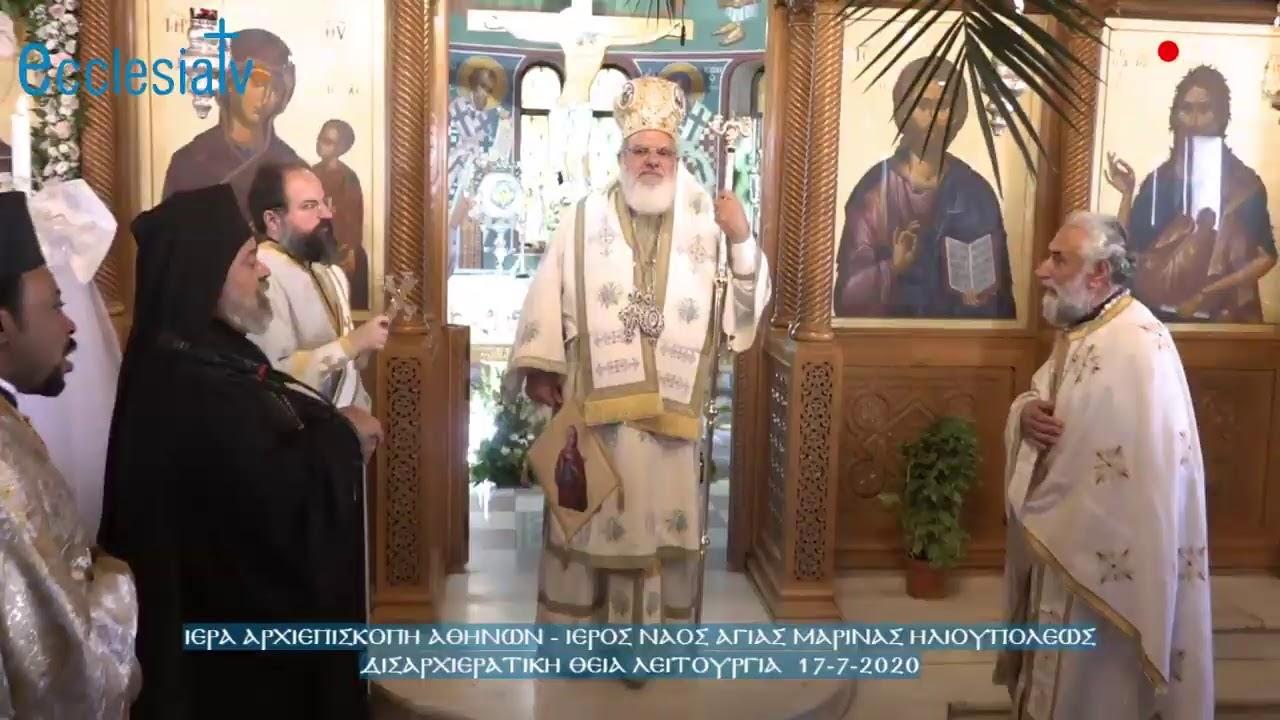 Δισαρχιερατική Θεία Λειτουργία 17-7-2020