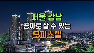 서울 강남 공짜로 살 수 있는 오피스텔 / 서울 강남 …