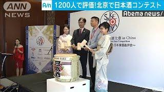 中国への輸出53%↑ 日本酒の味競うコンテスト開催(19/07/19)