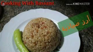 طريقة عمل أرز الصيادية بأسهل طريقة cooking With Bassant