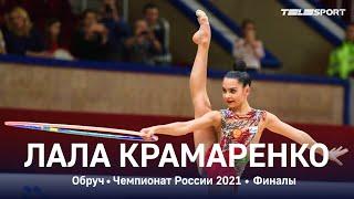 Лала Крамаренко Обруч Чемпионат России 2021 финалы