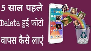 How To Get Recovery Delete Photo Android Phone| Best Data Recovery App