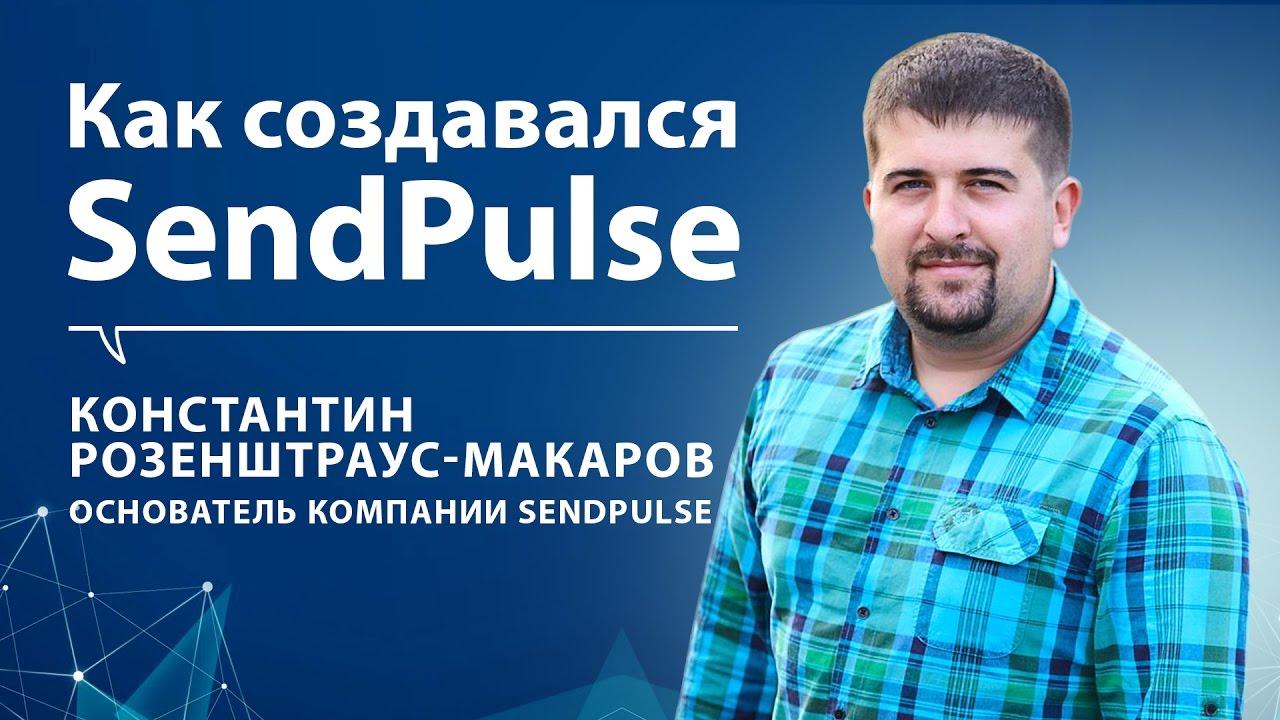 Константин Макаров: Как создавался SendPulse. Блог Михаила Щербачева - IT РУЛИТ