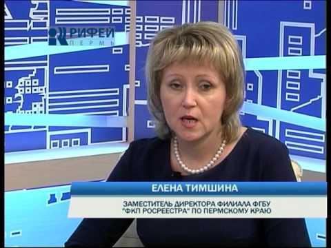 Тимшина Елена Анатольевна, заместитель директора филиала ФГБУ  ФКП Росреестра  по Пермскому краю