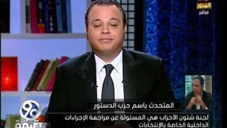 المتحدث باسم حزب الدستور : لا نعترف بـ خالد داود رئيساً للحزب | 90 دقيقة