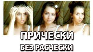 Прически без расчески.wmv(Мой КАНАЛ на ютуб: http://www.youtube.com/user/VladaMalV Нет времени на то чтобы сделать укладку или создать сложную причес..., 2012-07-18T05:52:52.000Z)