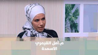 م.أمل القيمري - الأسمدة