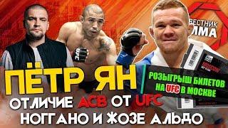Петр Ян - UFC и ACB, розыгрыш билетов на UFC MOSCOW, Баста и Альдо