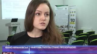 Нафтова галузь стає прозорішою(П'яту частину від усієї української нафти видобувають на Прикарпатті. А за минулий рік нафтогазові компані..., 2017-02-01T08:40:00.000Z)
