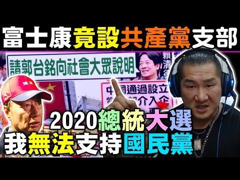 【館長】金剛直播(20190421)_館長:富士康竟設共產黨支部!!完全不像個台灣人,也不適合當總統,這次國民黨我支持不下去!