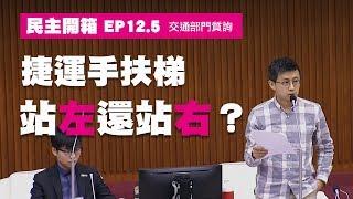 【呱吉】民主開箱EP12.5:捷運手扶梯站左還站右?