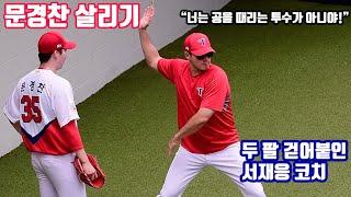 문경찬 살리기 나선 서재응 코치 '공을 때리지 마!'